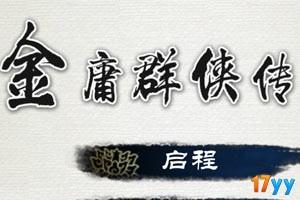 金庸群侠传x0.7(测试版)
