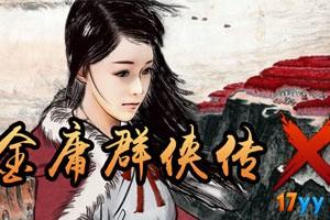 金庸群侠传X1.0(正式版)